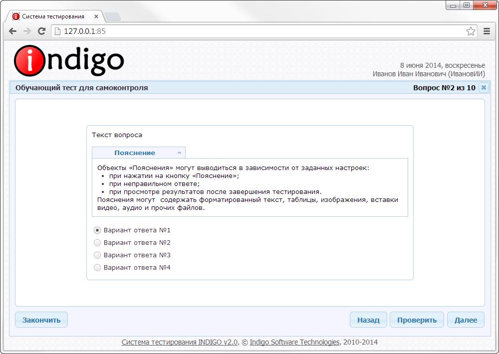 Прохождение учебного теста (опроса) в eLearning-решении Система тестирования INDIGO