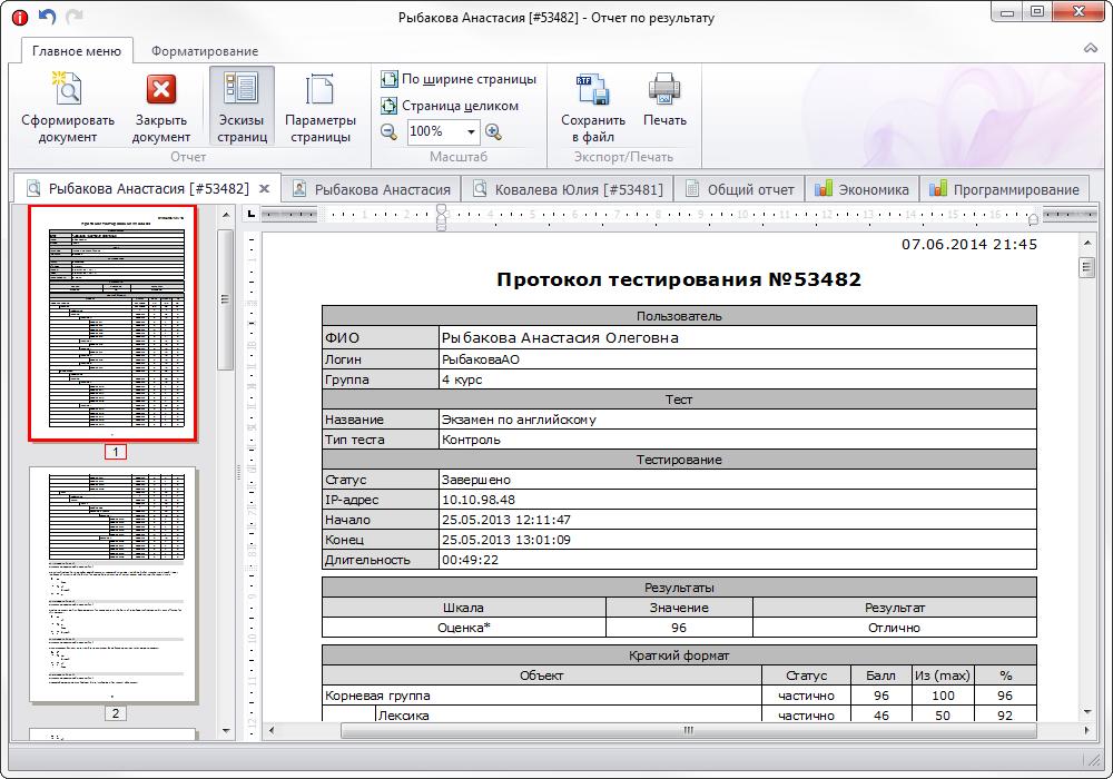 Работа с отчётом о результатах прохождения тестов, выгруженным из EdTech-решения Система тестирования INDIGO