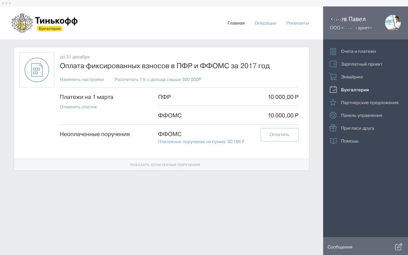 Оплата фиксированных взносов за год в ПФР и ФФОМС в финансовом онлайн-сервисе Тинькофф Бухгалтерия