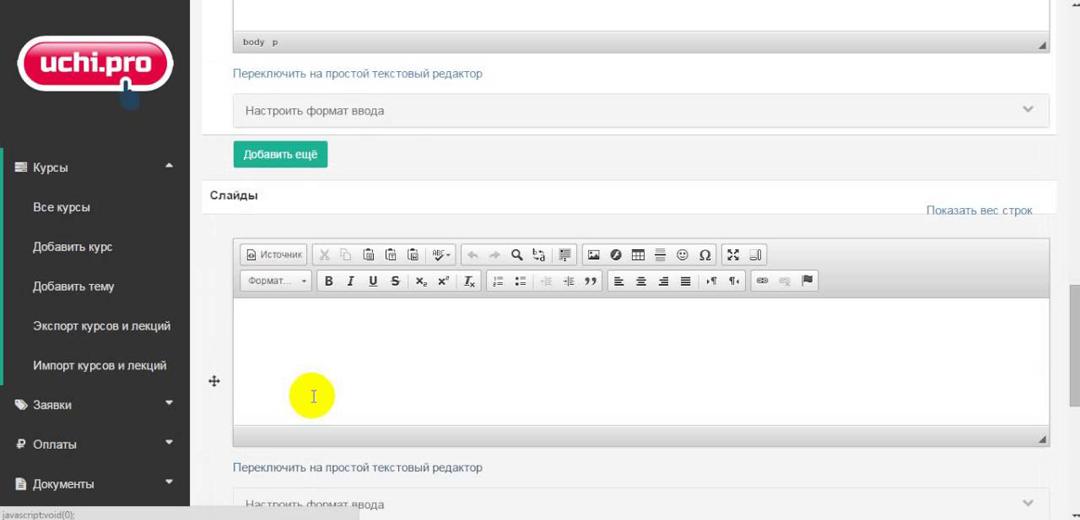 Создание учебного курса в онлайн-системе LMS Uchi.pro
