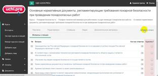 Создание контрольного задания (теста) в системе управления обучением Uchi.pro