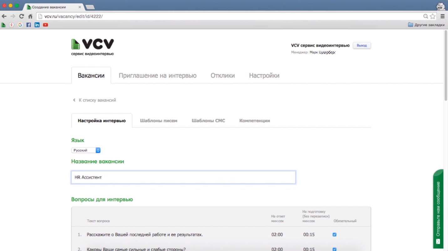 Управление вакансией и списком вопросов для собеседования в рекрутинговом онлайн-сервисе VCV