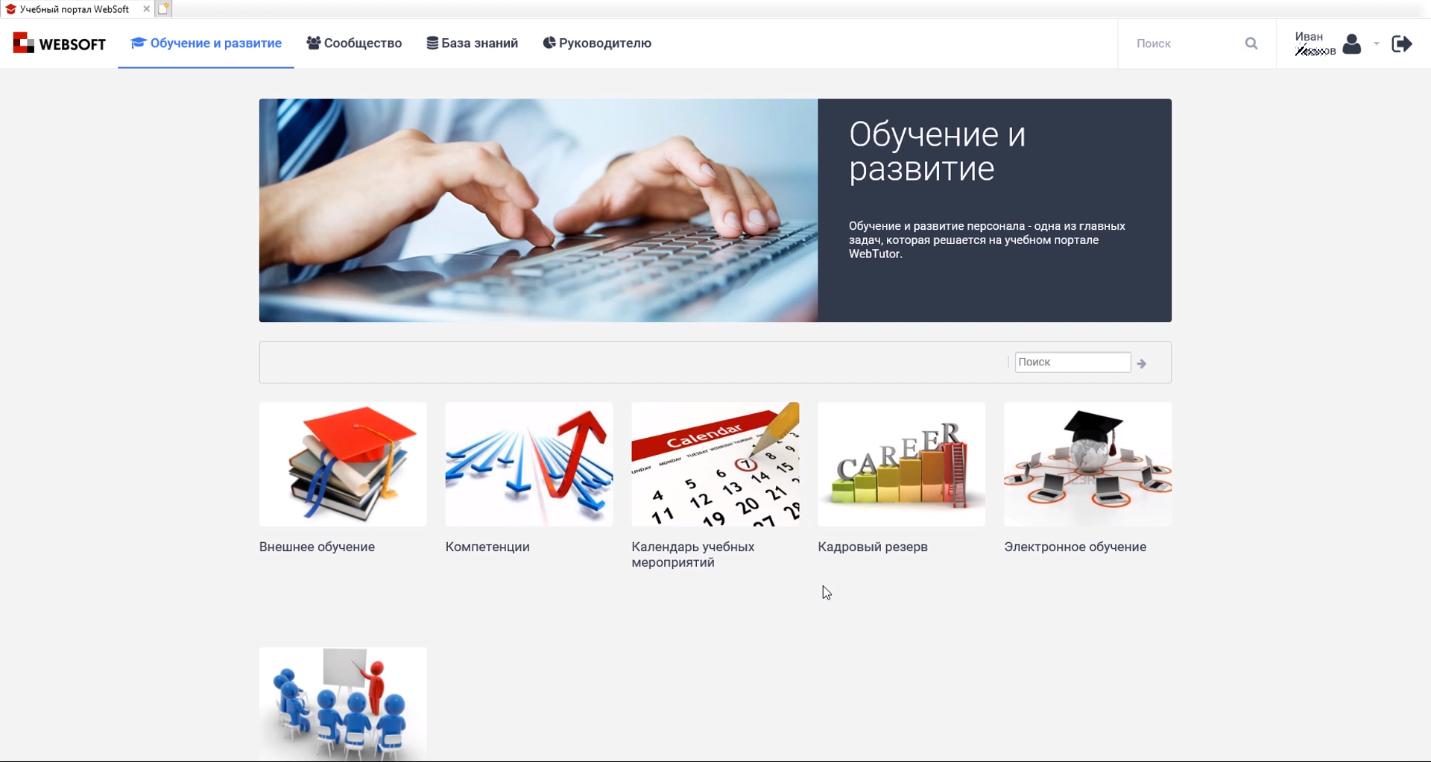 Учебный портал в системе управления человеческим капиталом (HCM) WebTutor
