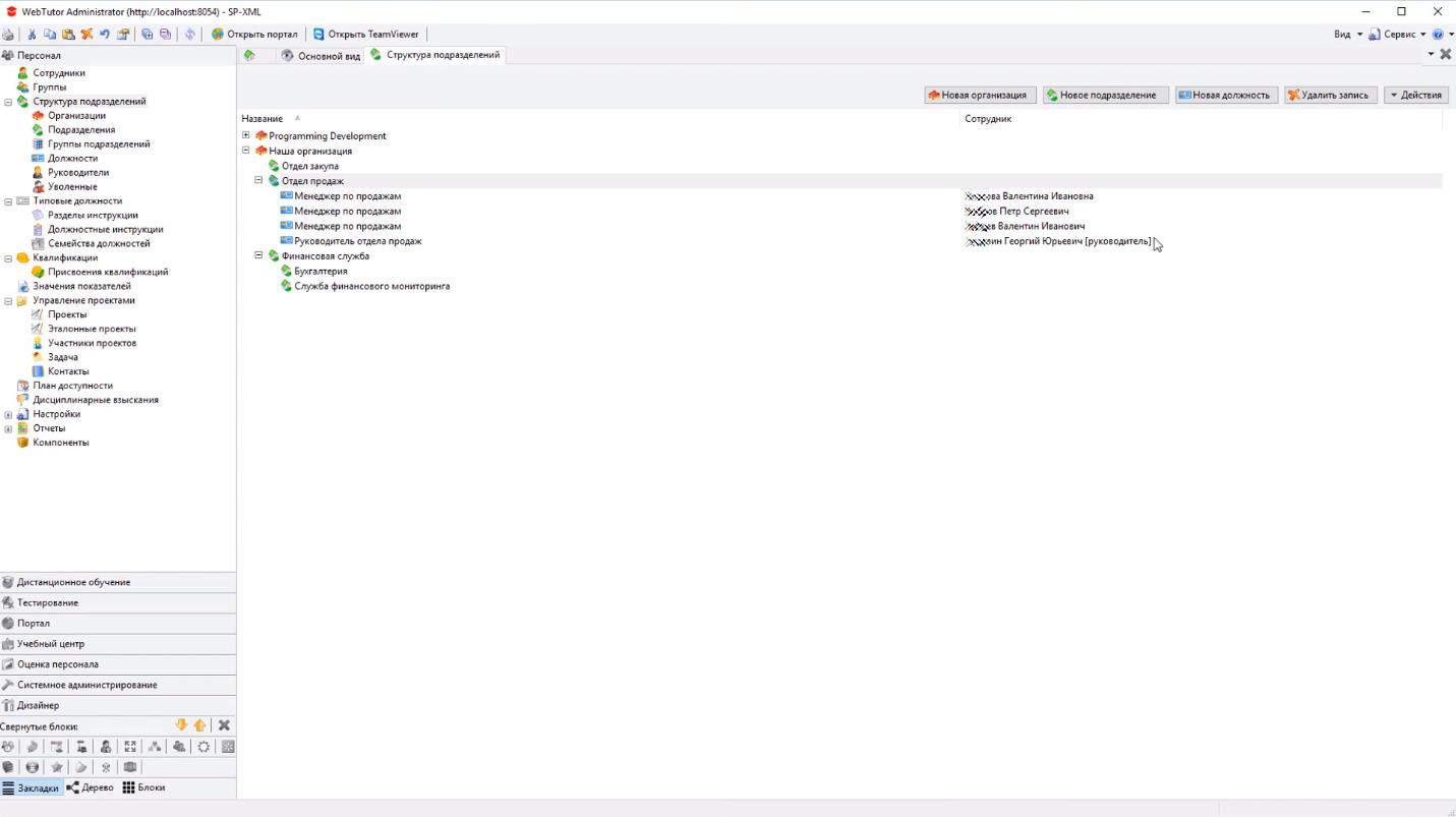 Организационно-штатная структура в программном обеспечении для управления персоналом WebTutor