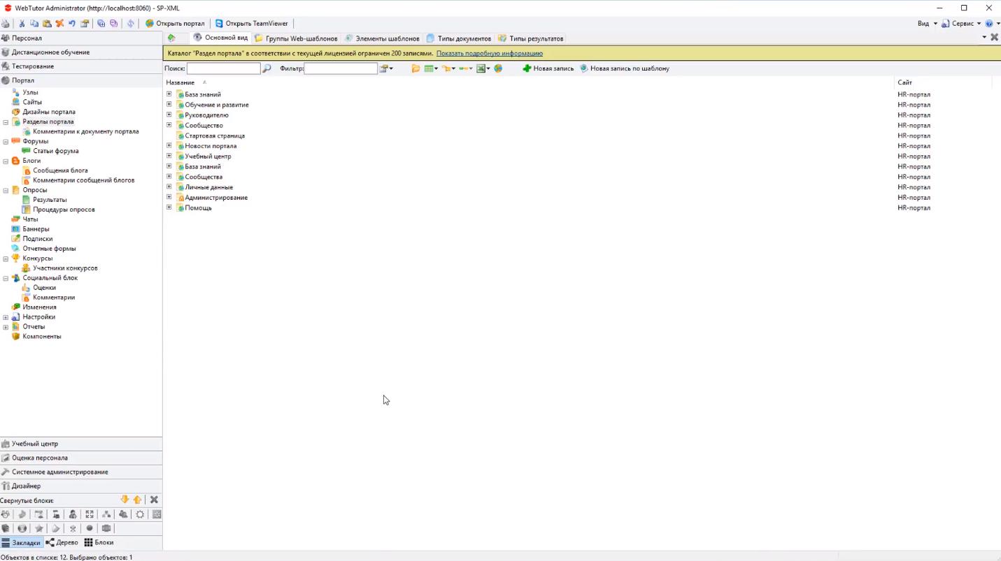 Управление базой знаний в HCM-системе ВебТьютор