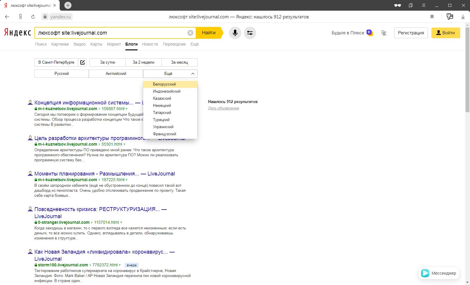 Выбор площадок и языка публикаций в поисковом облачном медиа-сервисе Yandex.Blogs