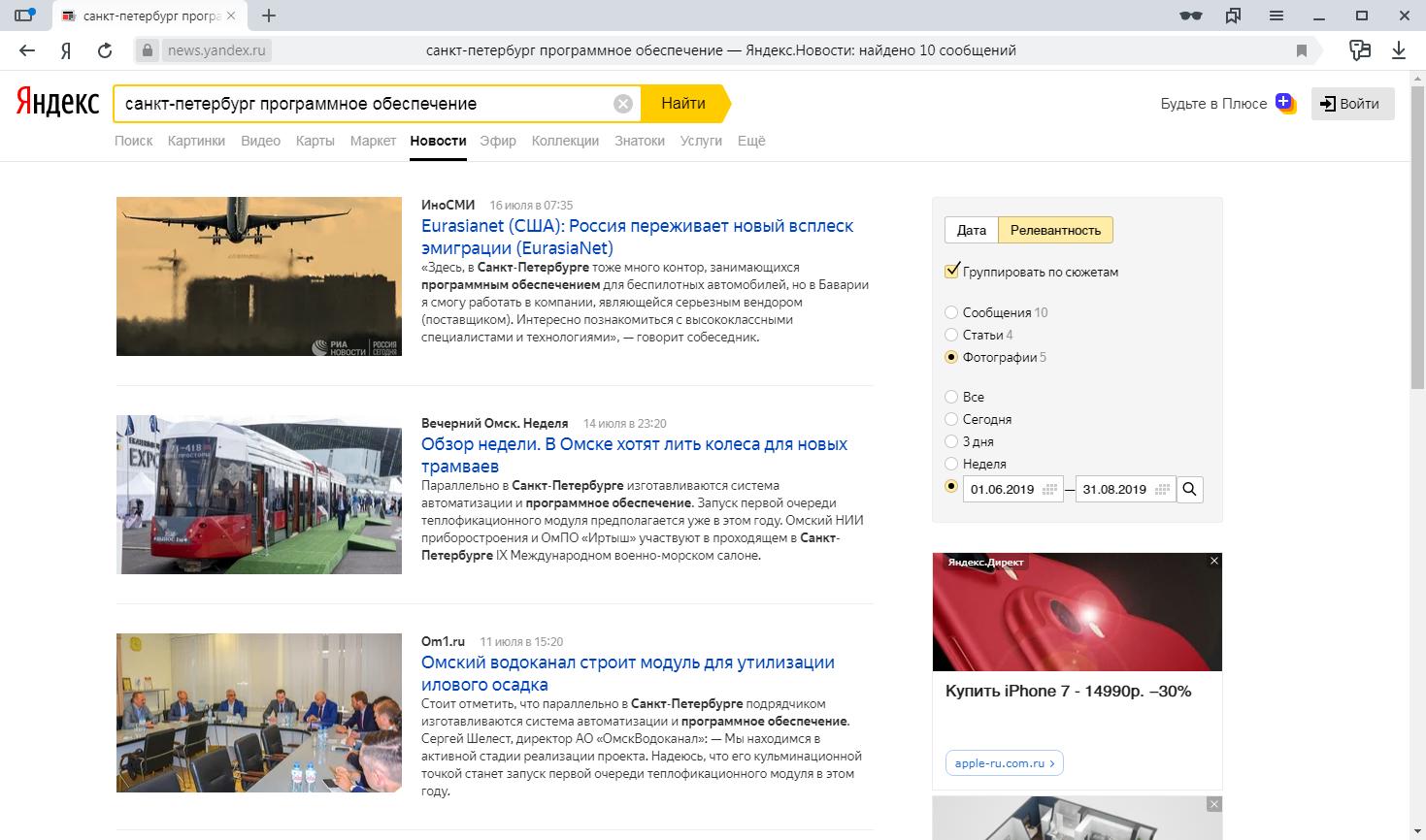 Выбор публикаций с фотографиями в бесплатном программном продукте Яндекс.Новости