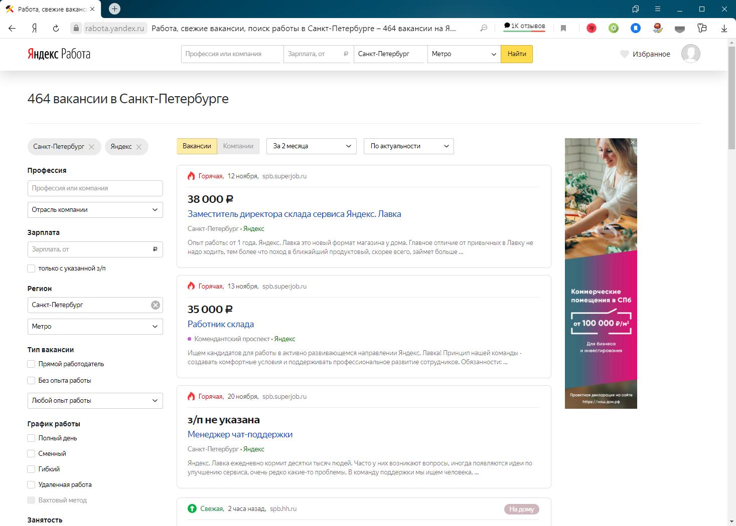 Просмотр открытых вакансий выбранной компании в интернет-агрегаторе вакансий Яндекс.Работа