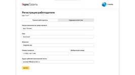 Регистрация работодателя в рекрутинговом онлайн-сервисе Яндекс.Таланты