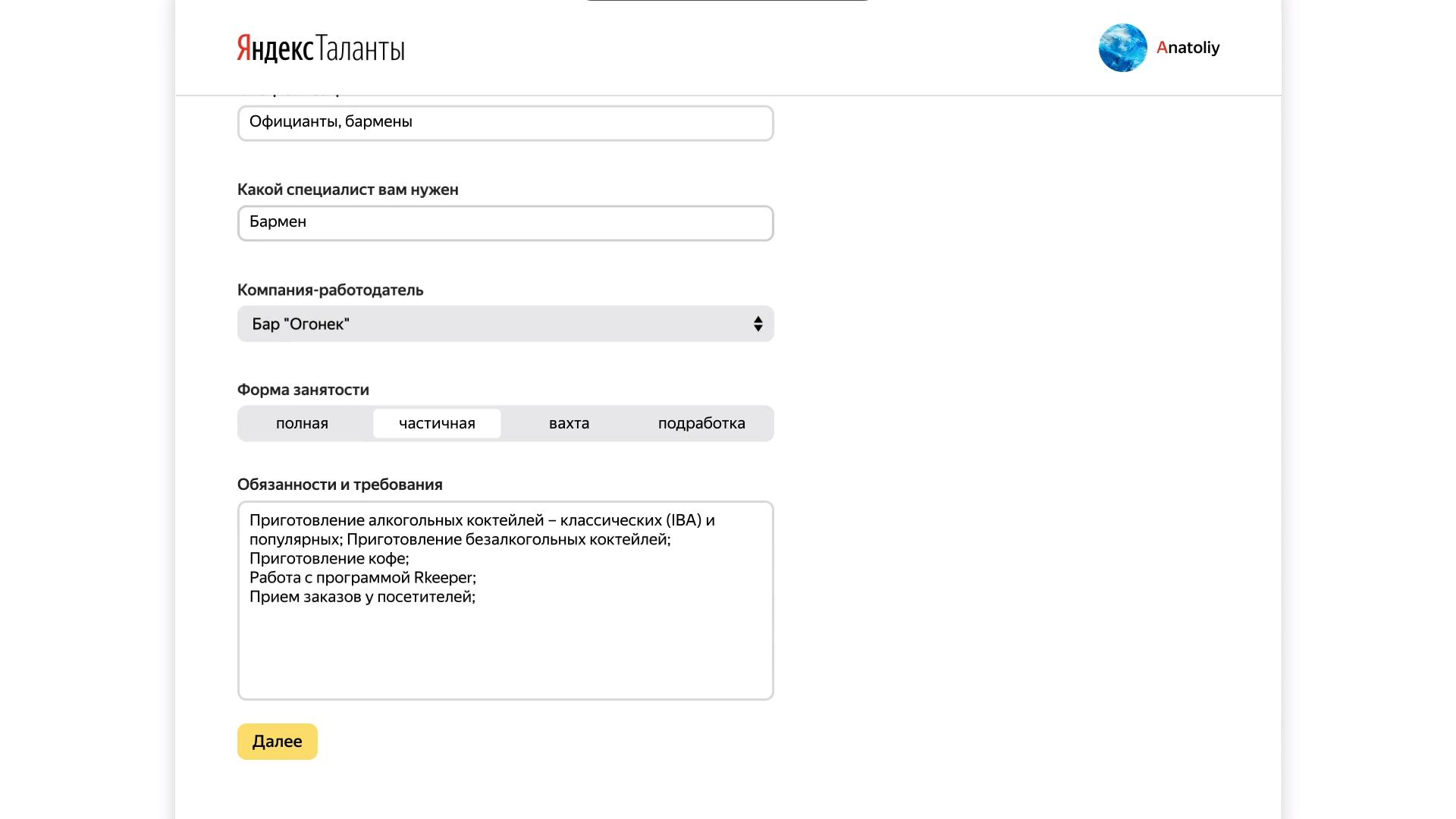 Заполнение информации о вакансии в сервисе для подбора персонала Яндекс.Таланты