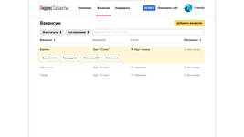 Просмотр открытых вакансий в программном обеспечении Yandex.Talents