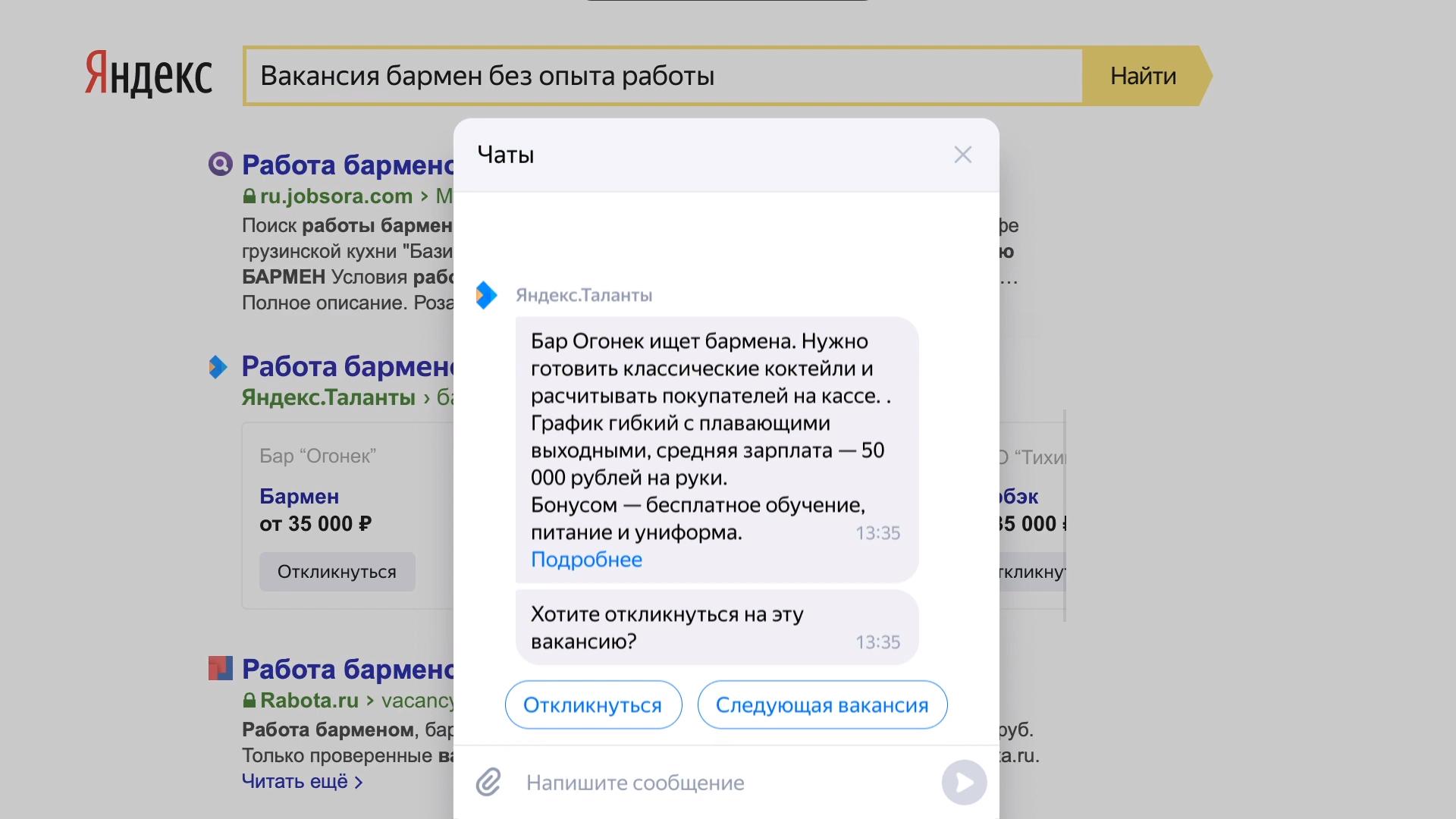 Общение кандидата с HR-ботом в программном продукте Яндекс.Таланты