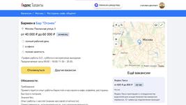Данные открытой вакансии в интернет-сервисе Яндекс.Таланты