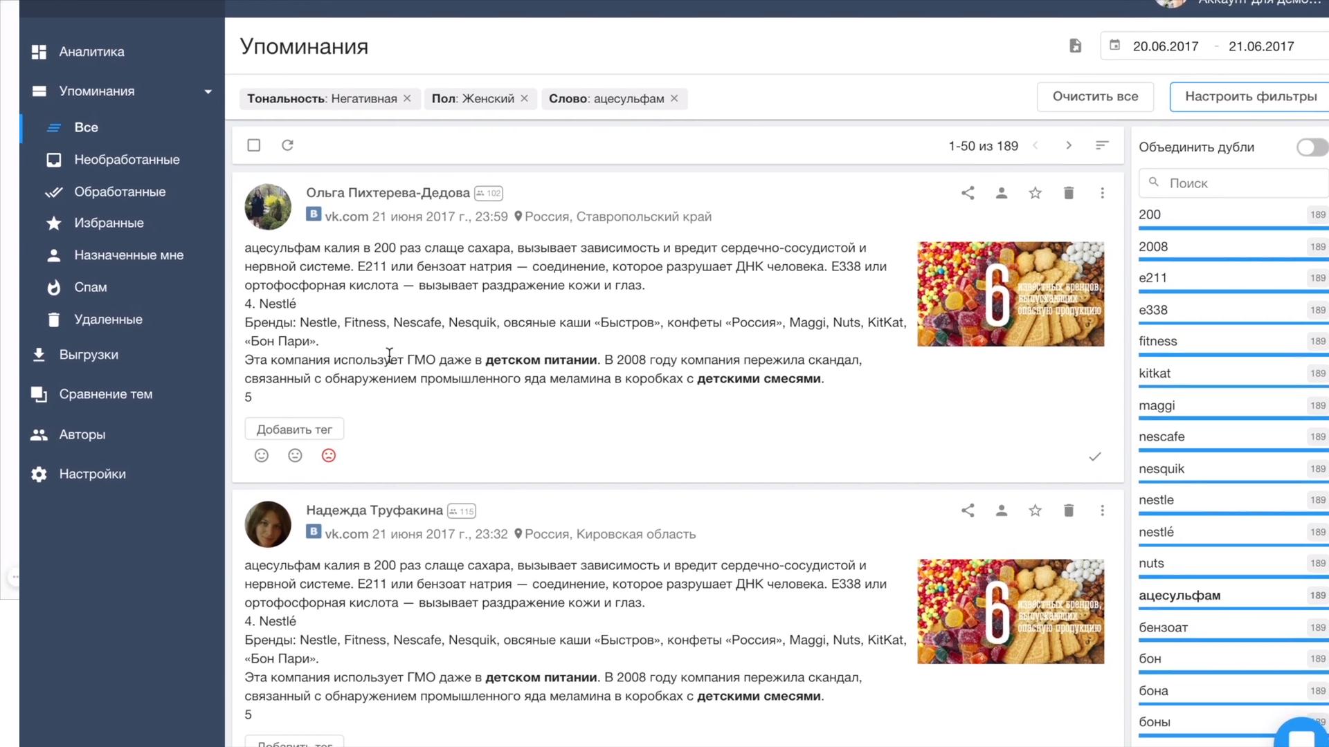 Работа с упоминаниями объектов в социальных сетях в программном продукте для PR YouScan