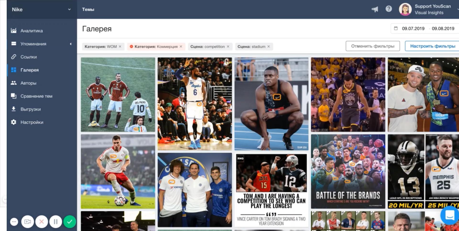 Просмотр настраиваемой галерее изображений в информационной системе медиа-исследований YouScan