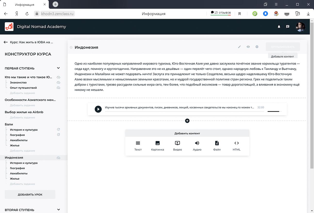 Прохождение учебного курса в образовательном онлайн-сервисе ZenClass