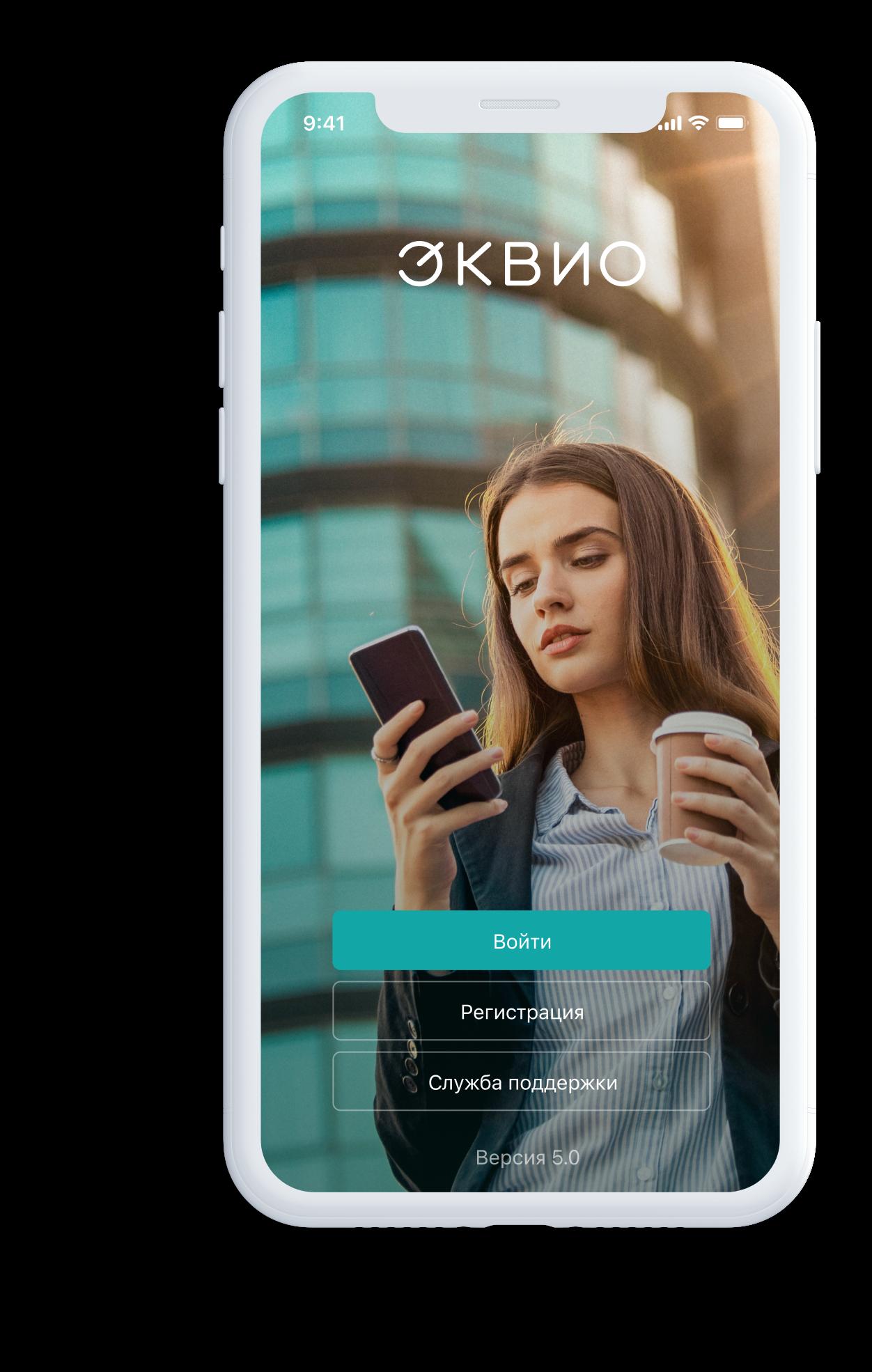 Авторизация в мобильной версии программного обеспечения Эквио