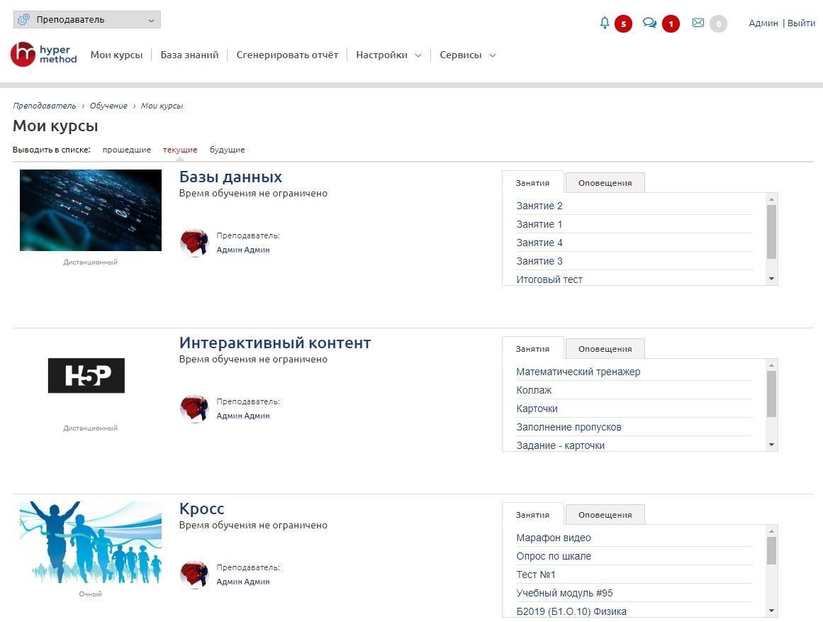 Работа с сопровождаемыми преподавателем курсами в программном продукте eLearning Server 4G