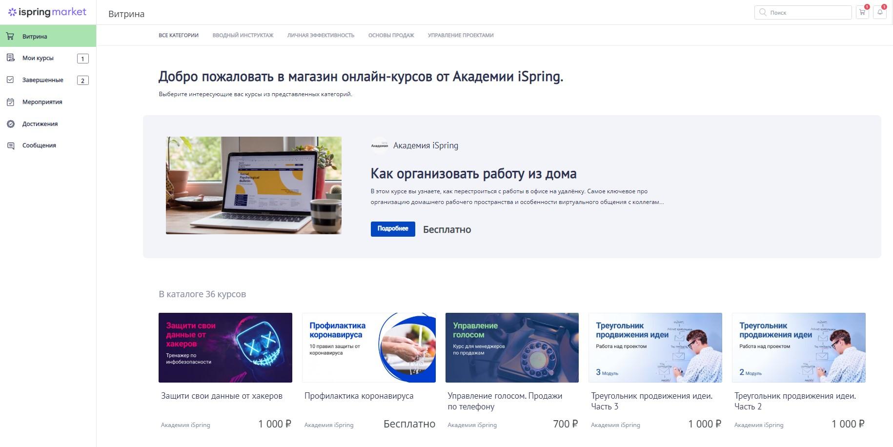 Витрина учебных онлайн-курсов в сервисе дистанционного обучения iSpring Market (ранее Flora LMS)