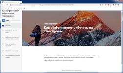 Просмотр учебного микрокурса в системе управления образовательным контентом iSpring Page