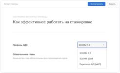 Настройки экспорта учебного курса в системе управления микрообучением iSpring Page