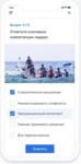 Прохождение тестов на мобильной версии образовательного онлайн-сервиса iSpring Page