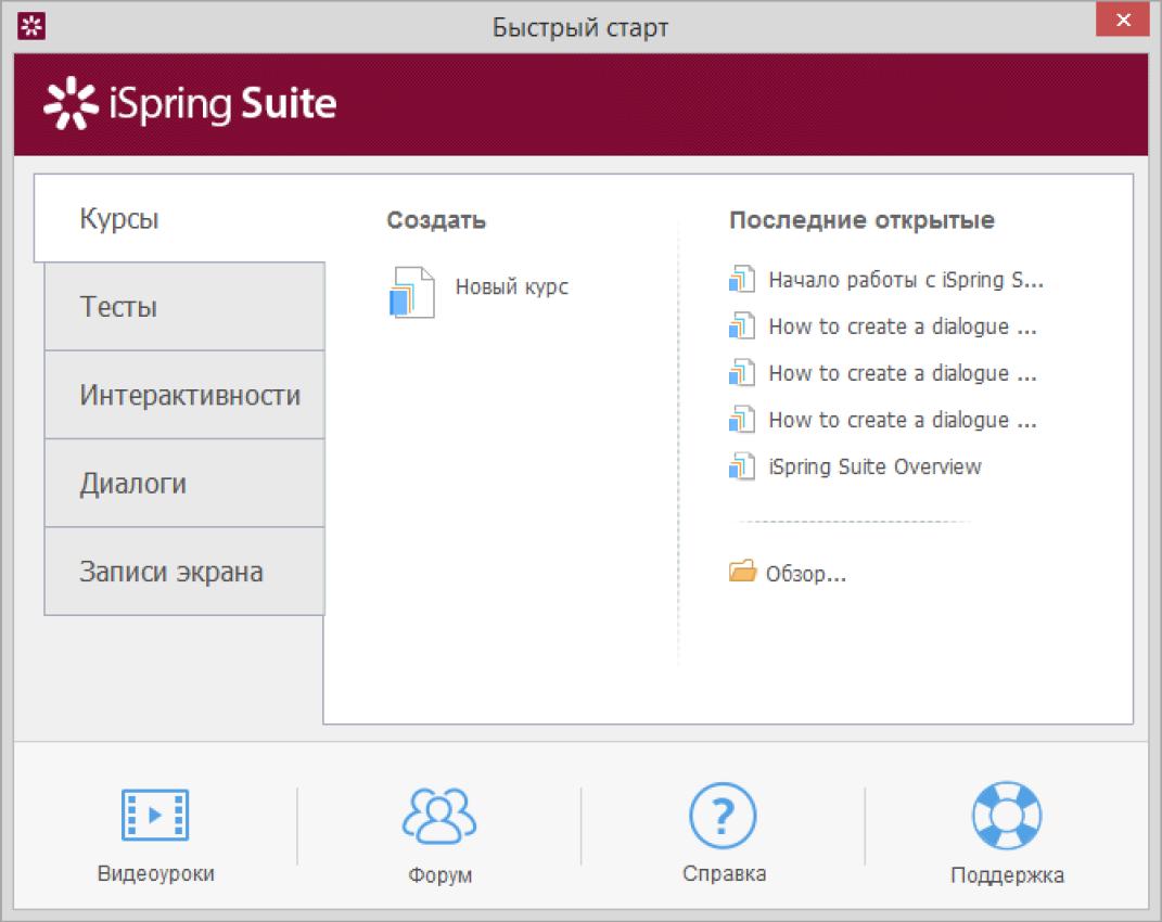 Окно быстрого старта в системе разработки учебных курсов iSpring Suite