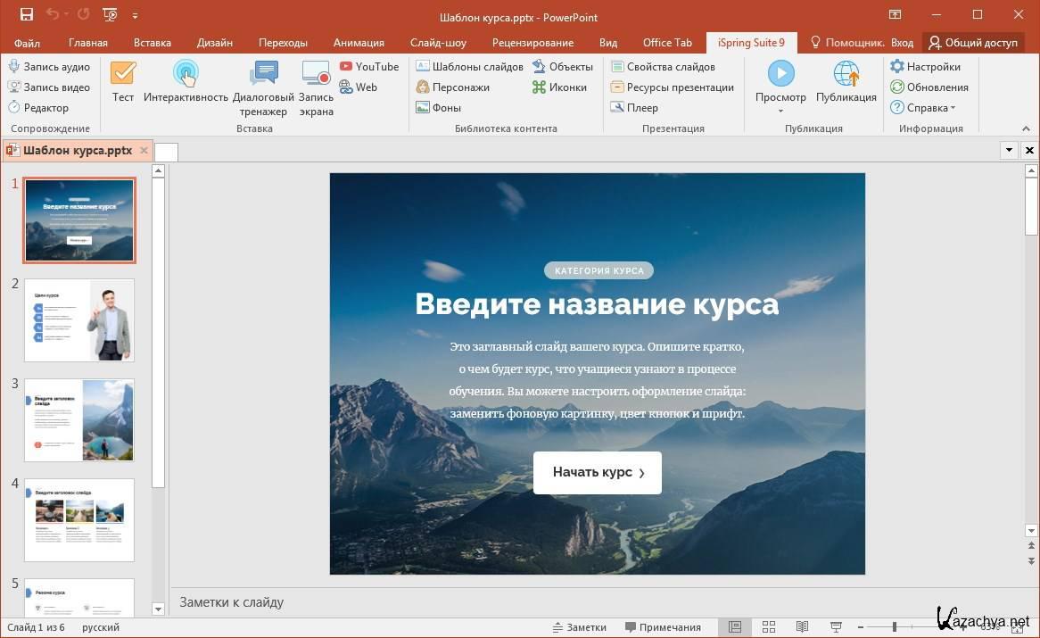 Разработка учебного курса в образовательном программном продукте iSpring Suite