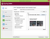 Публикация учебной (тренинговой) презентации в СУО iSpring Suite