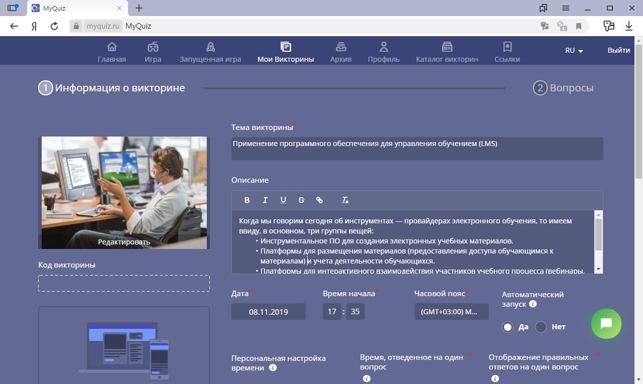 Создание викторины в учебной системе для онлайн-опросов myQuiz